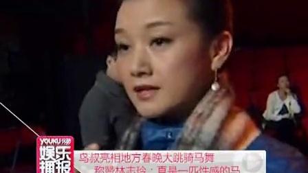 鸟叔赞林志玲性感 20130202
