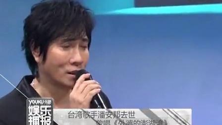 台湾歌手潘安邦逝世 20130204