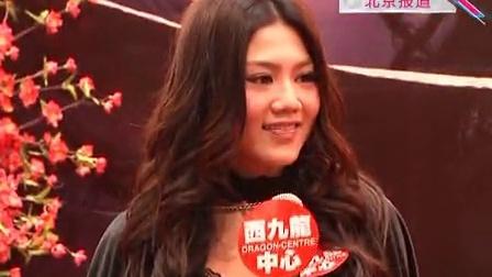 周秀娜裙子走光忙遮羞 20130204