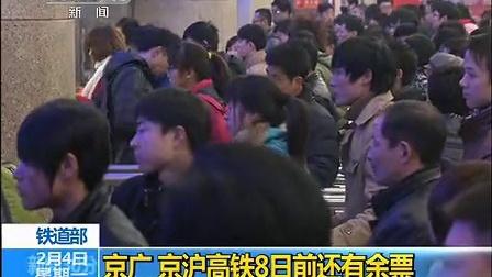 京广 京沪高铁8日前还有余票 新闻30分 130204