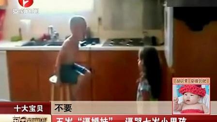 """五岁""""逼婚妹""""  逼哭七岁小男孩[每日新闻报]"""