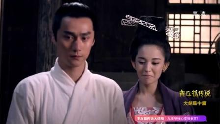 《青丘狐传说》蒋劲夫(饰柳长言)30集CUT