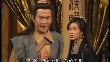 天龙八部97版 04 粤语