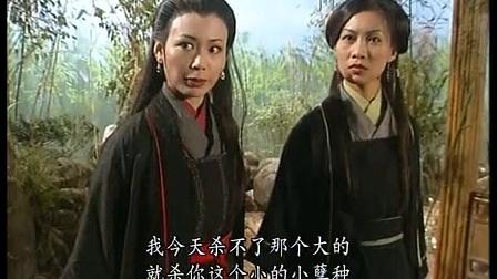 天龙八部97版 20 粤语