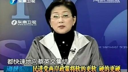 台湾政治人物关注第六次陈江会 101226 海峡论坛