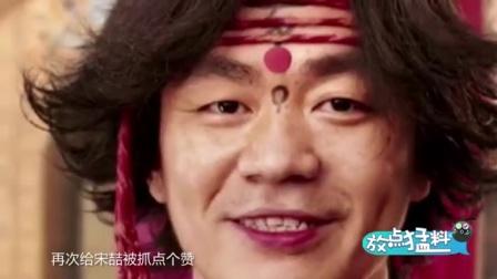 第20170914期:宋喆被抓最高可判15年 曝薛之谦妻子假怀孕骗婚