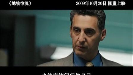 《地铁惊魂》花絮