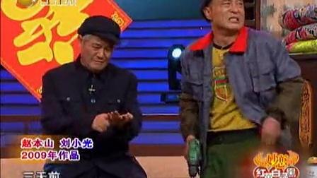 欢乐集结号 2009 生日蛋糕 红红火火农家院 唐鉴军农家院打擂