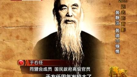 2016远去的背影 黄静汶 黄埔巾帼情 档案 170110