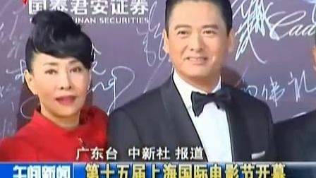 第十五届上海国际电影节开幕