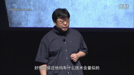 君子坦荡荡 小人藏基金 2012老罗北展剧场演讲现场