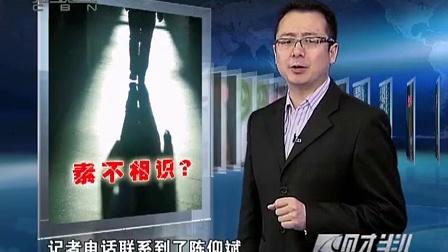 财判 2012 大奖惹出祸 120620