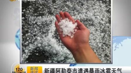 阿勒泰市遭遇暴雨冰雹天气