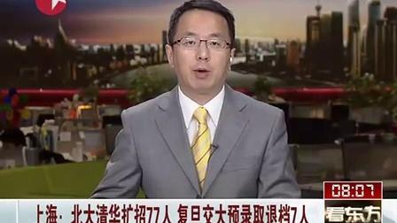 上海:北大清华扩招77人  复旦交大预录取退档7人[看东方]