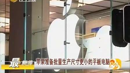 苹果准备批量生产尺寸更小的平板电脑[第一时间]
