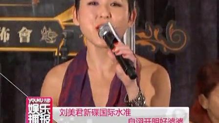 刘美君新碟国际水准 自诩开明好婆婆 120707