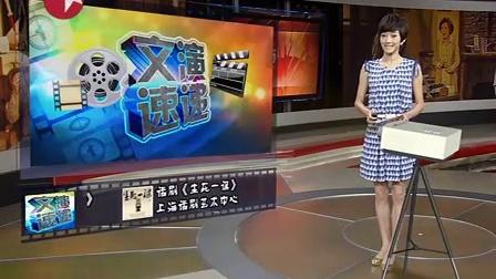 上海话剧艺术中心将上演悬疑惊悚喜剧<陷阱>