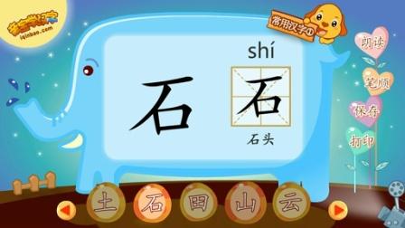 亲宝识字-常用汉字(一)
