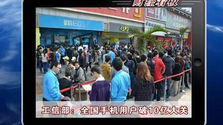 工信部:全国手机用户破10亿大关 20120524 首都经济报道