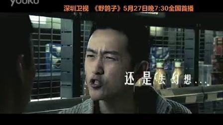深圳卫视《野鸽子》上演一场感情游戏 笑着流泪追逐真爱