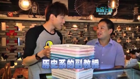 淘最上海 2014 挑战霸王餐 挑战霸王餐