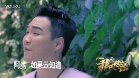 《我是传奇Ⅲ》68号90后暖男喜感大叔范儿