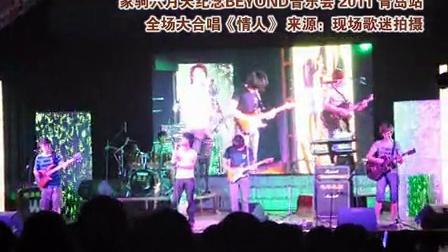 【歌迷拍摄】家驹六月天音乐会大合唱《情人》