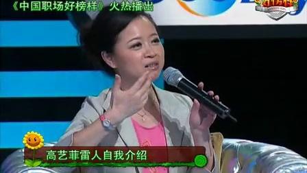 中国职场好榜样 2011 高艺菲雷人自我介绍