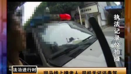 法治进行时20171123斑马线上撞老人 司机无证还毒驾 高清