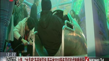 """上海:""""水晶球""""圣诞树亮相 新天地2018新年亮灯仪式昨晚举行"""