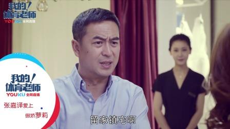 我的!体育老师 DVD版 《我的!体育老师》24集预告片:马克王小米拍婚纱照被当成父女