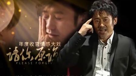 河北卫视 吴秀波 《请你原谅我》宣传片