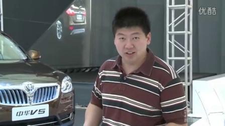 2011广州车展汽车之家解读中华V5
