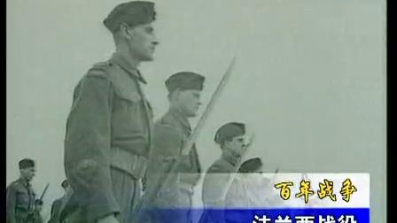 二战经典实录欧洲战场 法兰西战役 统帅