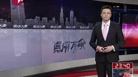 上海:1068米树根蛋糕创吉尼斯世界纪录 111201 东方夜新闻