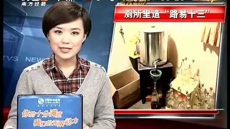 """汕尾海丰县-万元""""路易十三""""厕所里灌装 111201 今日一线"""