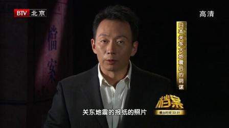档案 2011 日本关东大地震后的阴谋