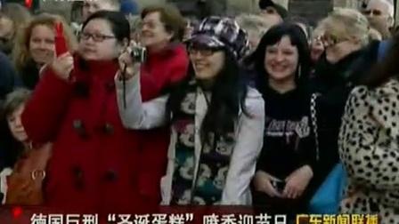 """德国巨型""""圣诞蛋糕""""喷香迎节日20111204 广东新闻联播"""