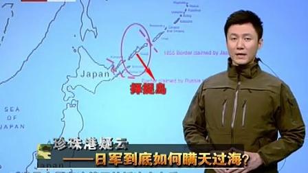 珍珠港疑云——日军到底如何瞒天过海? 20111206 军情解码