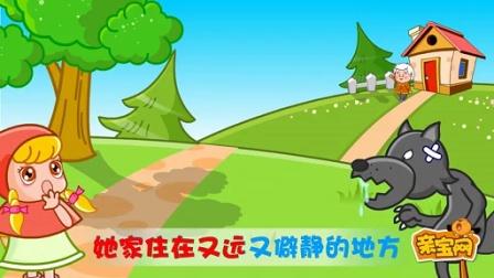 经典儿歌-小红帽视频-高清版_tan8.com