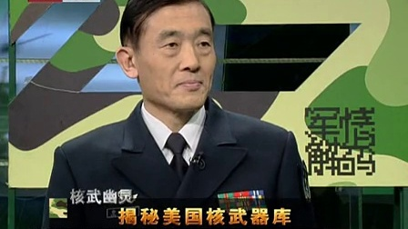 核武幽灵——揭秘美国核武器库 20111212 军情解码