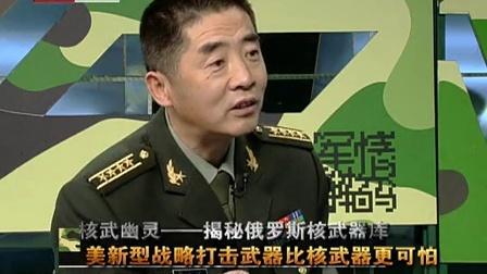 核武幽灵 揭秘俄罗斯核武器库 20111213 军情解码