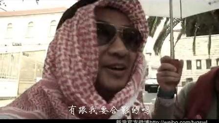 """千思万旅 2011 《千思万旅》——""""探秘以色列""""系列宣传片"""