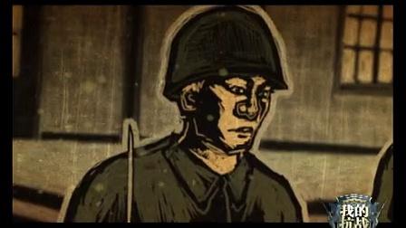 我的抗战2 30集 受降 动画版