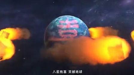 《八星抱喜》宇宙版预告片 八星联手拯救地球
