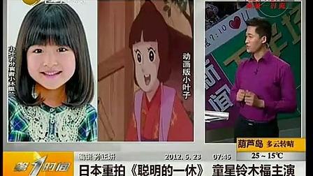 资讯版预告:日本重拍《聪明的一休》童星铃木福主演