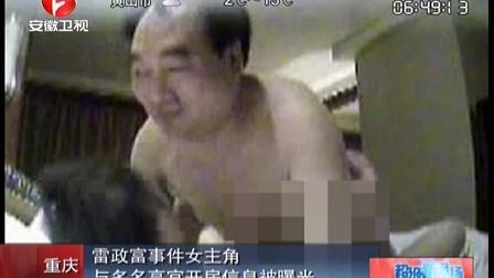 重庆:雷政富事件女主角与多名高官开房信息被曝光