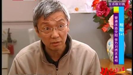 生活 2016 管道改造受阻 杨先生有话要说 王凯实力开嗓变低音炮