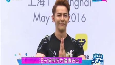 娱乐乐翻天 2016 5月 汪东城带伤为健康站台 160517 娱乐乐翻天