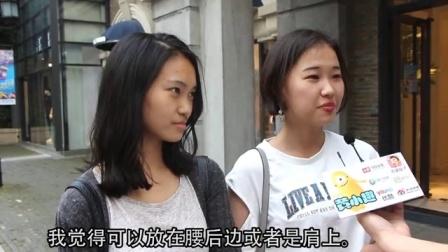 黄小趣街访:接吻的时候手放哪?